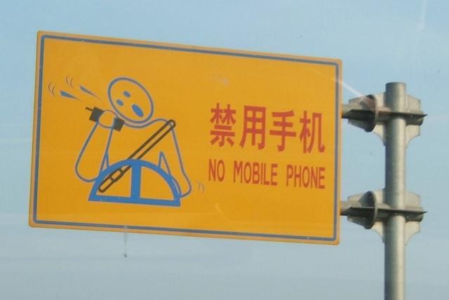 no-mobile